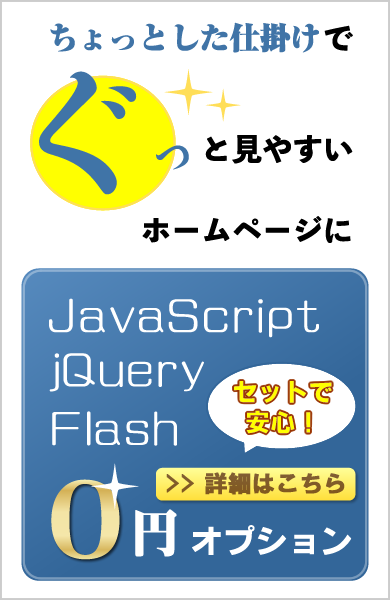 ちょっとした仕掛けでぐっとと見やすいホームページに JavaScript・jQuery・Flash 0円オプション